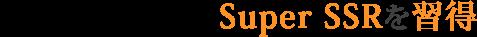 セミナーに参加しSuper SSRを習得